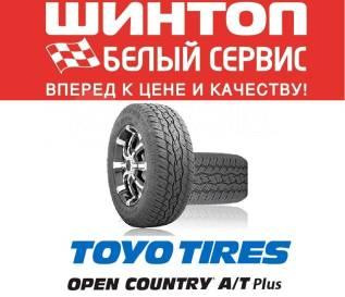 Toyo Open Country A/T+. Грязь AT, без износа, 4 шт