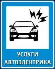 Автоэлектрик, техпомощь, выезд, запуск авто, вскрытие!