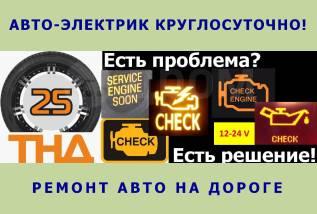 Авторемонт. Автоэлектрика 12-24V. Выезд автоэлектрика. Без выходных-кр