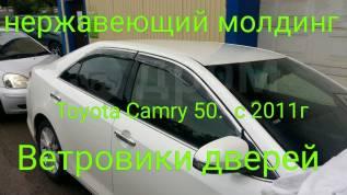 Ветровик на дверь. Toyota Camry, ACV51, ASV50, ASV51, AVV50, GSV50 Двигатели: 1AZFE, 2ARFE, 2ARFXE, 2GRFE, 6ARFSE. Под заказ