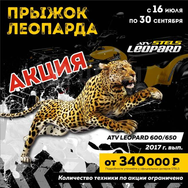 Stels ATV 650YL Leopard. исправен, есть птс, без пробега