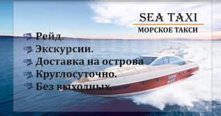 Морское такси Аренда катера Рейд Рыбалка Острова. 6 человек, 55км/ч