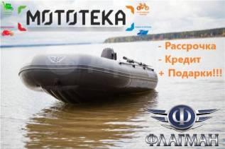 Флагман 320. 2018 год год, длина 3,20м., двигатель без двигателя, 10,00л.с.