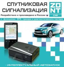 Установка GSM/GPS автосигнализации
