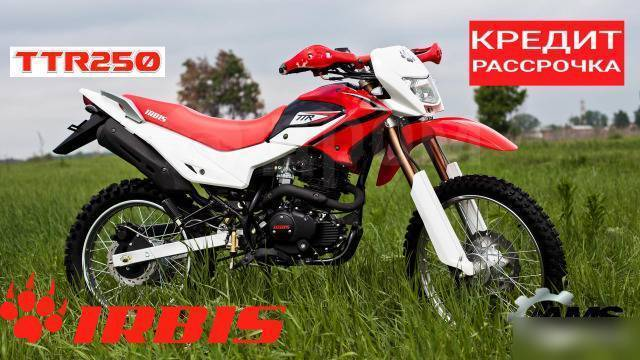 Irbis TTR 250. 250куб. см., исправен, птс, без пробега