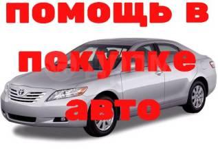 Автоподбор, помощь в покупке авто