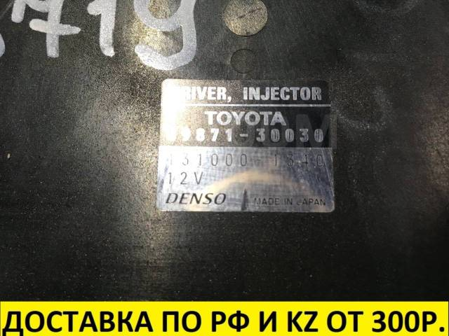 Блок управления форсунками. Lexus: IS300, IS350, IS350C, IS250, IS250C, IS220d, IS200d, GS350, GS460, GS430, GS300 Toyota Crown, GRS180, GRS181, GRS18...