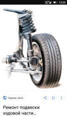 Замена рулевых реек, ремонт ходовой части.