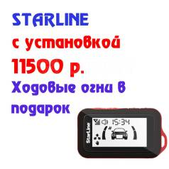 Сигнализация StarLine с установкой! Ходовые огни в подарок