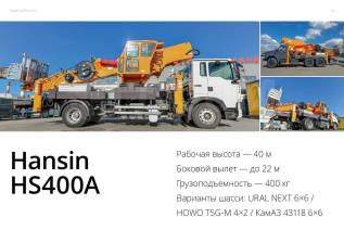Hansin HS 400A, 2018. Автогидроподъемник новой модели Hansin HS400А на шасси Howo T5G-M, 6 871куб. см., 40м. Под заказ