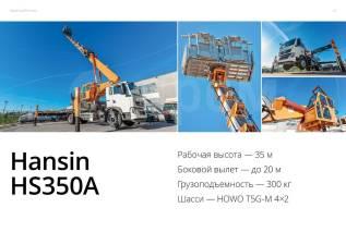 Hansin HS 350А, 2018. Автогидроподъемник новой модели Hansin HS 350А на шасси HowoT5G-M, 6 871куб. см., 35м. Под заказ