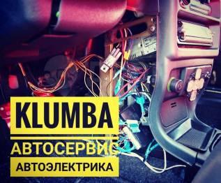 Автоэлектрик, Ремонт электрики, 9-10:00 диагностика сканером Бесплатно