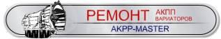 Замена жидкости в АКПП. CVT(вариаторах) DSG(роботах)