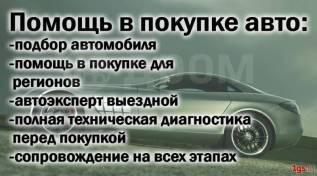 Помощь в покупке авто, автоподбор, от автосервиса 1500