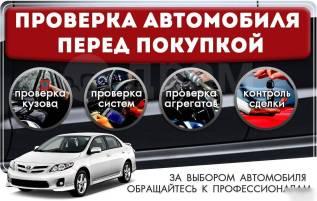 Помощь в покупке авто 1500р Выезд по области подбор перег б/п
