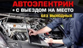 Автоэлектрик автодиагностика Установка автосигнализаций выезд