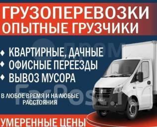 Квартирные, дачные офисные, переезды, фургоны, грузчики, вывоз мусора, борт.