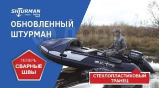 Shturman Max 330. 2018 год год