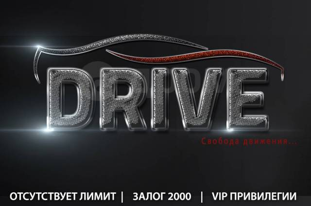 Drive - свобода движения! Аренда авто от 700р.