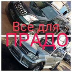 Toyota Land Cruiser Prado. 125 120 95 90 78, 1GR 2TR 1KZ 1KD 2LTE 5VZ 3RZ