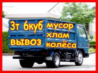 Вывоз мусора недорого.