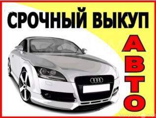 Куплю авто при срочной продаже