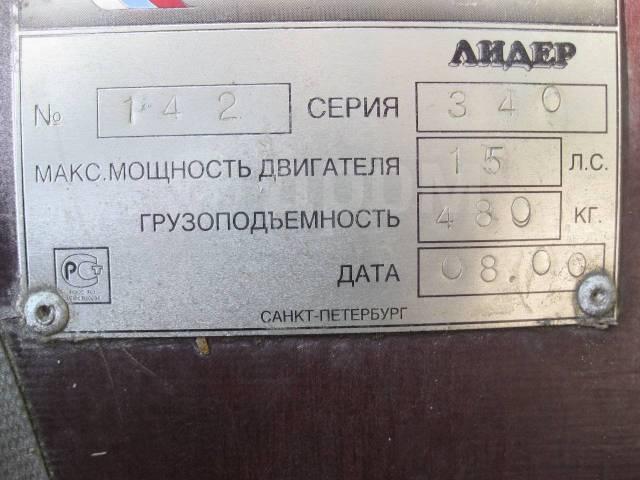 Лидер. длина 3,40м., двигатель без двигателя, 15,00л.с.