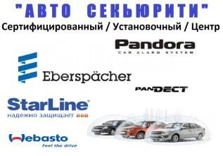 Сертифицированный Сервисный / Установочный Центр в Хабаровске
