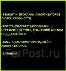 Ремонт и восстановление стоек и амортизаторов. Гарантия во Владивосток