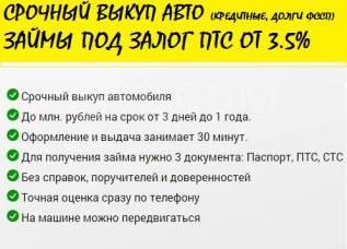 Срочный Выкуп Авто, Займы ПОД Залог ПТС