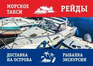 Аренда катера, доставка на рейд, морское такси. 7 человек, 50км/ч