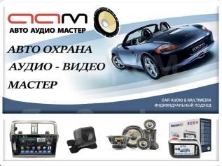 Сигнализации, автозвук, механика, мультимедиа, автоэлектрик, Webasto