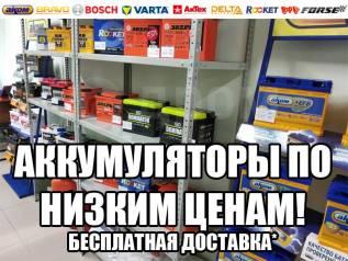 Аккумуляторы по низким ценам с бесплатной доставкой!