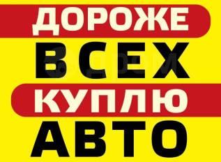 Срочный и быстрый выкуп авто в Большом Камне (Приморском крае)