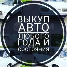 Купим ваш автомобиль на выгодных условиях!