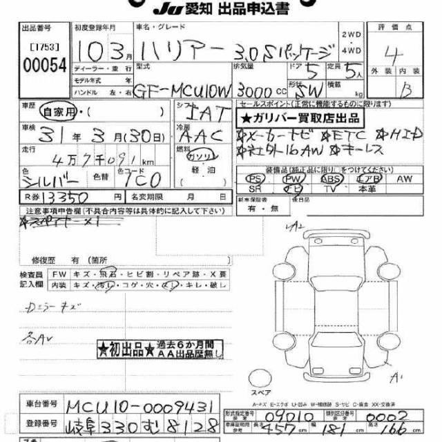 Тормозные шланги задние Toyota Harrier