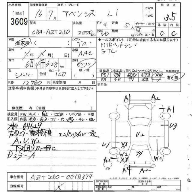 Датчик расхода воздуха Toyota Avensis