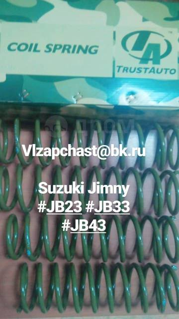 Пружина подвески. Suzuki Jimny, JB23W, JB33W, JB43, JB43W