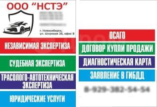 ОСАГО, ДКП, Техосмотр, Дубликаты гос. номеров, Переоборудование.