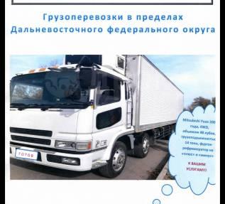 Услуги грузоперевозки реф. на + и — 14 тонн, 48 куб. Город/Межгород