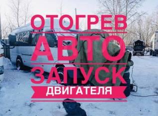 Отогрев авто, запуск двигателя, вскрытие Хабаровск