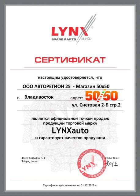 Колодки тормозные дисковые BD-1817 Lynx Гарантия 2 года!
