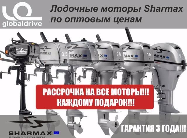 Внимание Акция! Моторы Шармакс Гарантия 3 года !