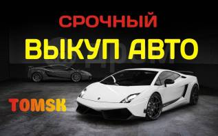 Куплю авто Дорого! Срочный выкуп авто. Выкуп автомобилей. Авто срочно.