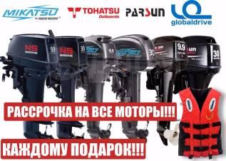 Все лодочные моторы Mikatsu, Tohatsu NS, Parsun. Скидка 20%!