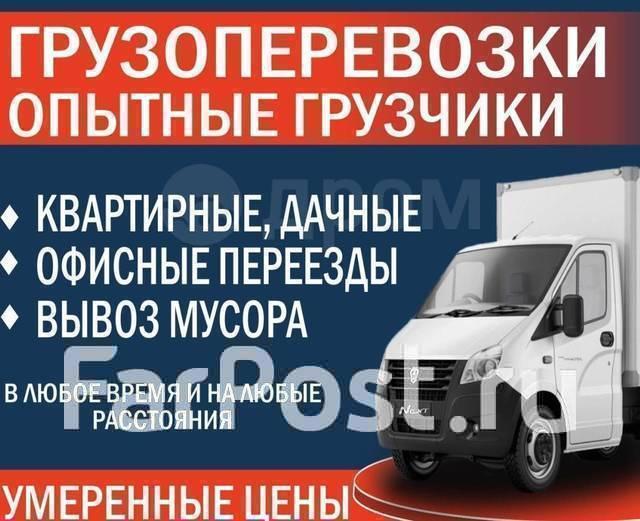 Грузовое такси. Квартирные, дачные офисные, переезды. Фургоны, грузчики.