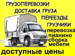 Грузовое такси: Доставка, сборщики, упаковка. Грузчики, переезды квартир