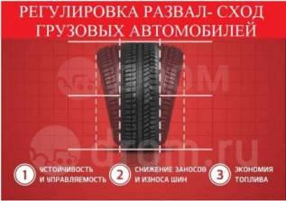 Развал- схождение колес Грузовых автомобилей и коммерческого транспорт