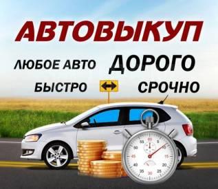 Дорого куплю любое авто, расчет сразу!