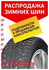 Распродажа зимних шин